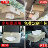 Бумажные полотенца в автомобиль Артикул 543581333047