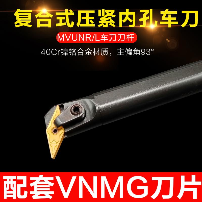 93度刀具内孔刀内圆车刀杆镗孔车刀刀杆-MVUNR16内孔镗刀杆