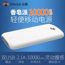 谷盛 轻薄10000毫安快冲充电宝手机平板通用聚合物便携移动电源