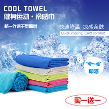 速干降温冰巾冷感运动毛巾健身跑步加长魔幻毛巾冰凉巾吸汗男女