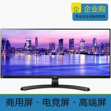 新现货带鱼屏 LG 34UM68-P电竞34寸21:9电脑液晶IPS 2K显示器29