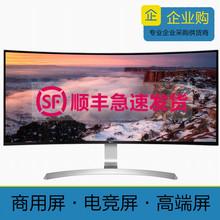 全新现货带鱼屏 LG 34UC99-W 34英寸21:9电脑准4K曲面IPS显示器