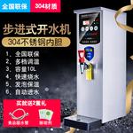 美莱特商用电热开水器开水炉步进式吧台机35L奶茶店开水机