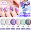 新款幻彩珍珠五彩美甲人鱼贝壳胶立体光疗珠光色甲油胶套装指甲油