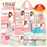 Maternal expectation package admission full spring mother and child must pregnant women production supplies October crystal summer autumn