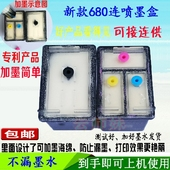3638 4678大容量连喷墨盒 4538 3838 适用惠普HP680墨盒2138 3636图片