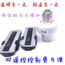 遥控灯头万能灯座穿墙家用E27螺口通用220v智能双无线遥控开关