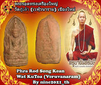 Purchasing Talisman Buddha Kruto Din old Thai Buddha antiques safe to bad luck