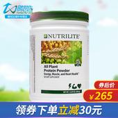 美国安利纽崔莱多种植物蛋白粉蛋白质粉450g成人备孕增强体质