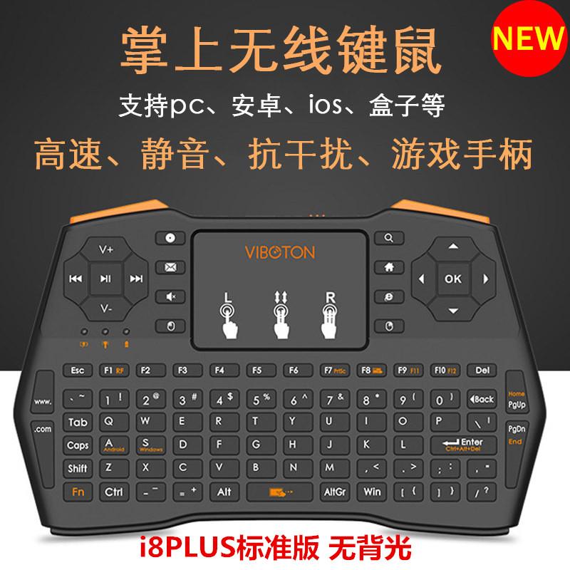 无线飞鼠键盘