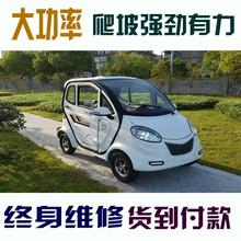 四轮电动残疾人代步车电动车油电两用观光车汽车底盘带电动车窗