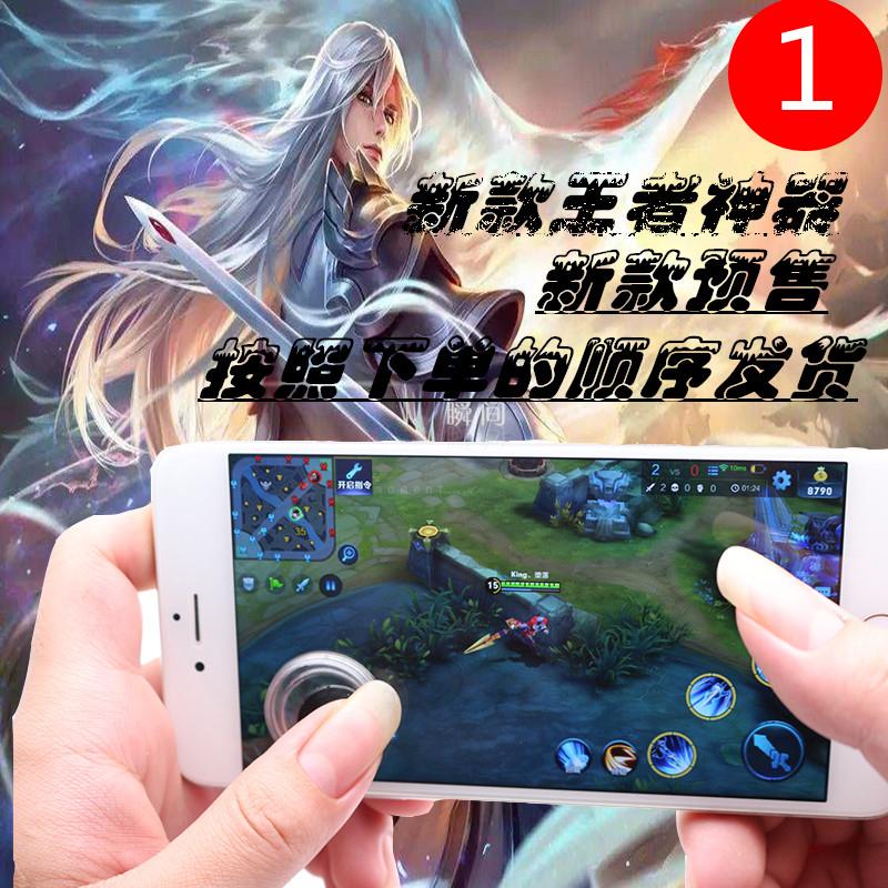 手机游戏摇杆吸盘贴王者荣耀专用走位方向神器手柄屏幕按键吸盘式