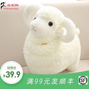 海利伟嘟嘟羊可爱毛绒玩具羊公仔羊娃娃抱枕生日礼物女生小生肖羊