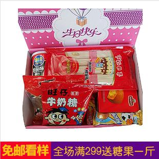 小孩生日回礼礼盒套装礼品盒宝宝抓周成人生日派对宴会零食大礼包