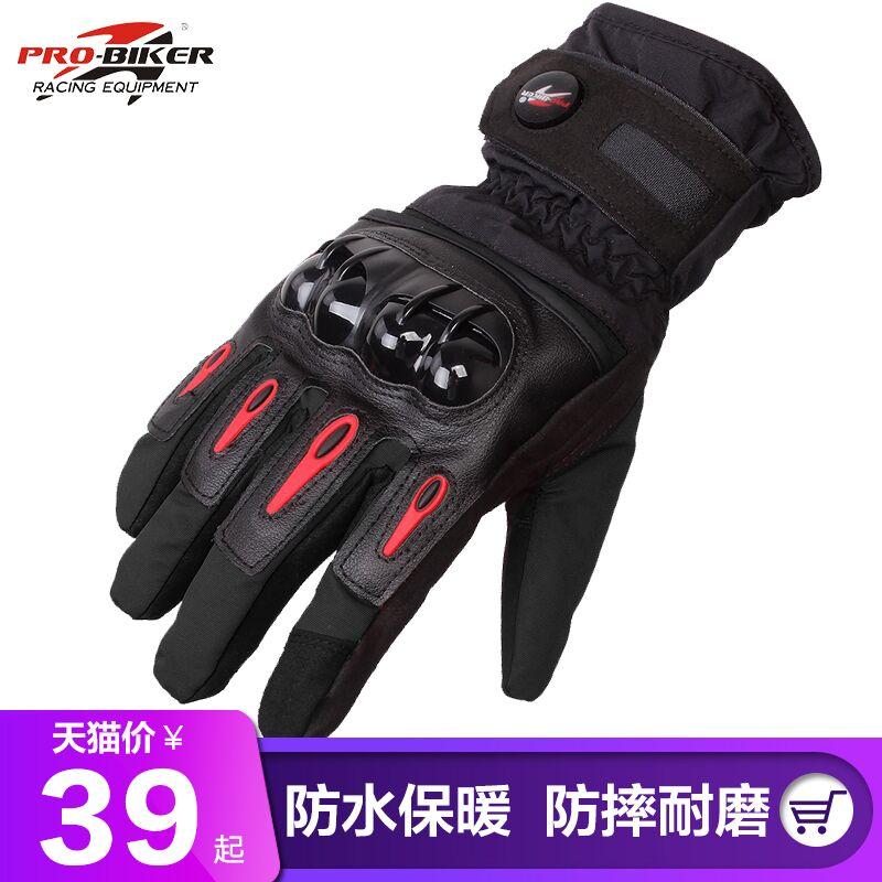 冬季摩托车护手骑行装备防水寒防摔骑士机车防风加厚加绒保暖手套