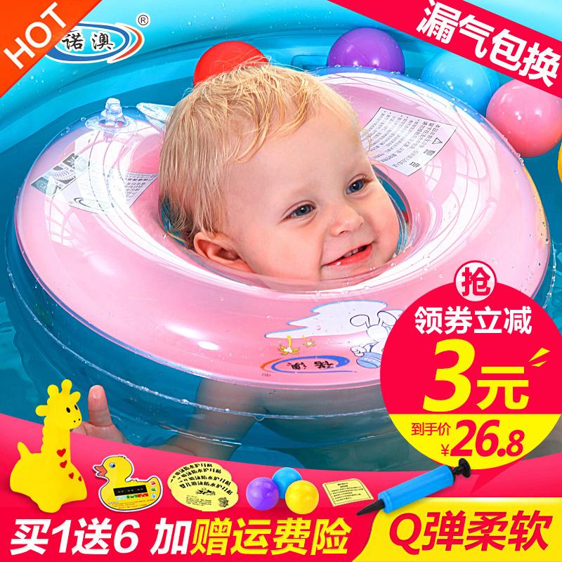宝宝游泳圈婴儿