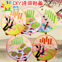 Ancient poetry scene children's non-woven paste painting ancient poetry kindergarten creative diy handmade material package