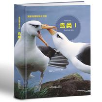 大开本百科知识中小学生课外阅读书籍岁青少年科普百科鸟类百科知识147精装彩图鸟类.正版包邮国家地理动物大百科