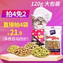 美滋元猫用小鱼饼干120g 幼猫薄荷饼干磨牙洁齿成猫零食猫饼干