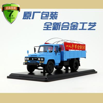 1:43二汽 EQ140 140车模载货车 合金军车东风解放卡车模型 原厂