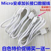 咪咪兔新款儿童智能电话手表电话手机充电器USB数据线micro接口