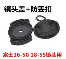 富士X-E1 XE2 XA1 XA2 XA3 XT10 XT20微单相机 16-50 58mm 镜头盖