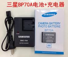 相机BP70A电池 ST88 DV100 ST150F数码 ES95 ST77 三星ES90 充电器