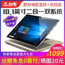 windows系统64GB安卓轻薄移动办公Tbook10S双系统平板电脑二合一笔记本智能高清安卓win10台电Teclast