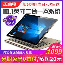 ✅  Teclast/台电 Tbook10S双系统平板电脑二合一笔记本智能高清安卓win10 移动办公 windows系统64GB安卓轻薄