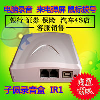 Zi Pei telephone recording box USB recording box IA4 computer dial recording equipment IR1 call screen system