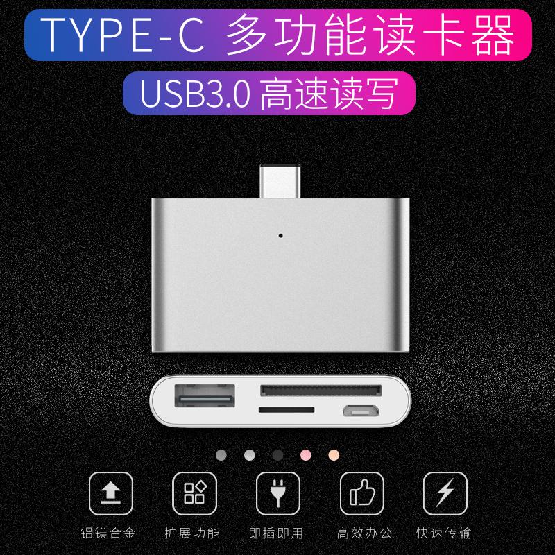 TYPE-C读卡器OTG数据线USB3.0高速TF/U盘CF多功能SD多合一转接器