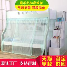 高低床蚊帐学生儿童子母床双层床上下床上下铺蚊帐1.2米1.5m1.35