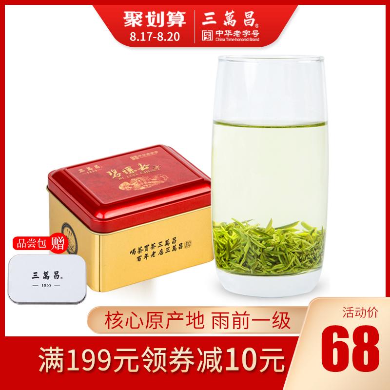 Чай Би Ло Чунь Артикул 37139996852
