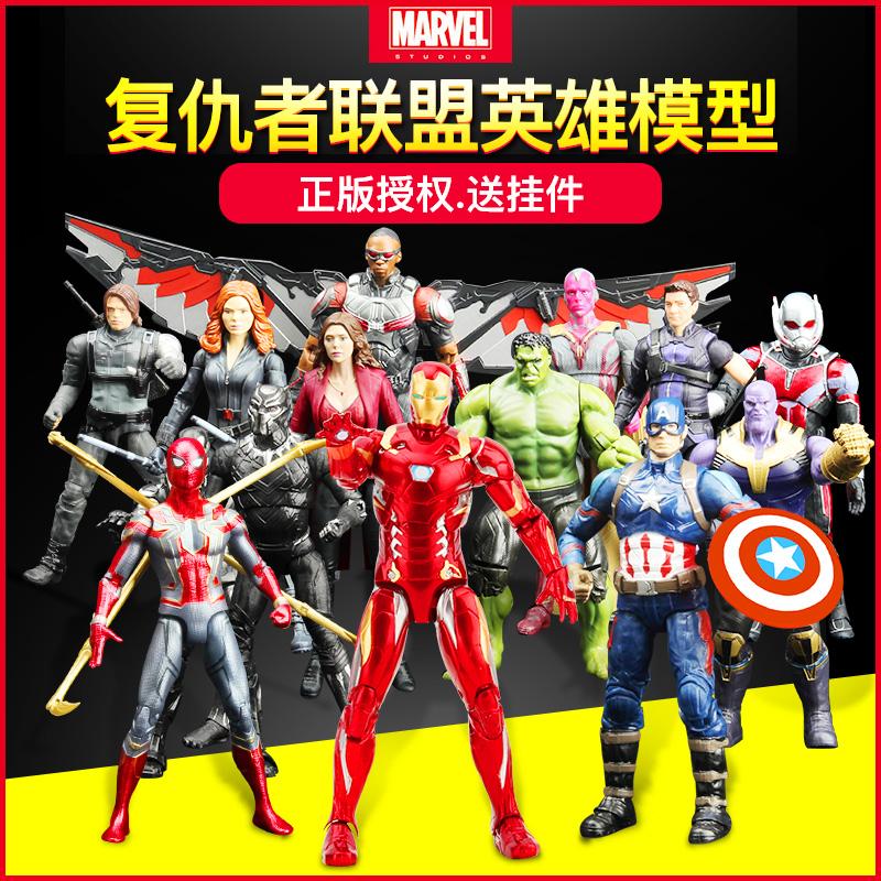 中动 正版漫威复仇者联盟4美国队长钢铁侠蜘蛛侠模型摆件手办玩具