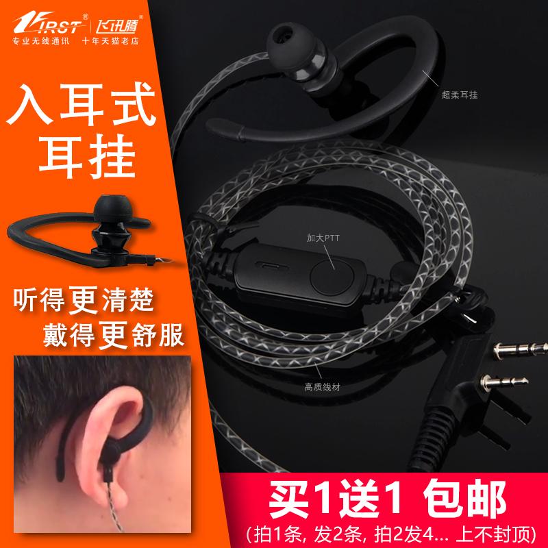 高档入耳式耳机