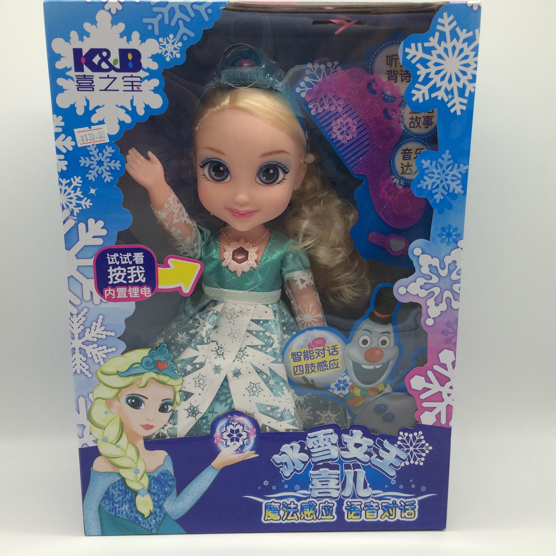 正版喜之宝智能对话娃娃冰雪女王喜儿娃娃讲故事益智玩具KB6026爆