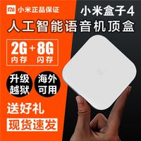 Xiaomi/millet millet box 4th generation overseas jailbreak cracked version 4c HDTV network set-top box