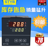 On the instrument digital display intelligent temperature controller temperature controller PID temperature control instrument 7000 7411 7412