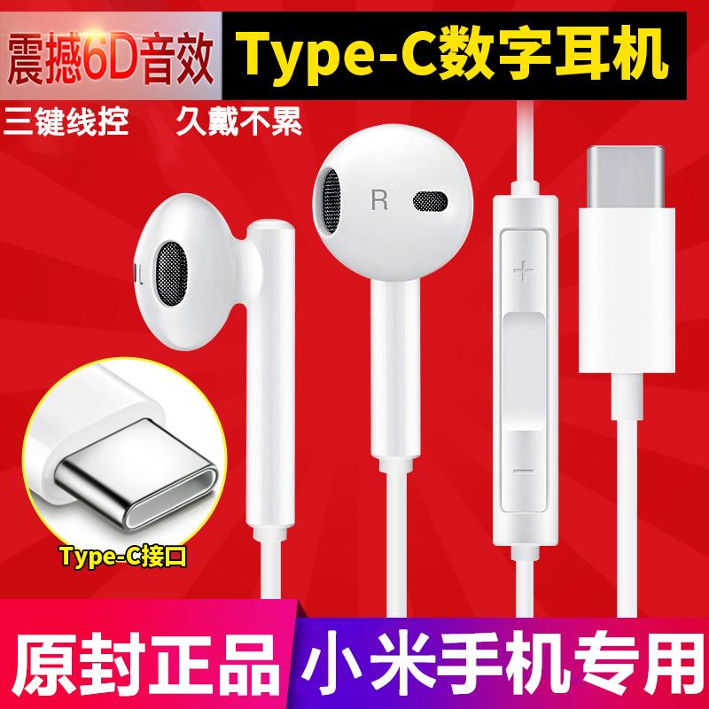 小米mi3耳机原装