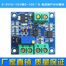 0-5V/0-10V转0-100 ! % 电压转PWM模块