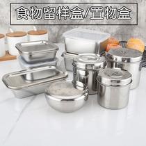 食物留样盒304不锈钢留置盒 带盖留样盒保鲜长方形幼儿园食堂专用