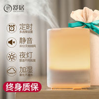 Shuju aromatherapy machine essential oil fragrance lamp bedroom ultrasonic aromatherapy humidifier spray incense machine furnace home plug-in