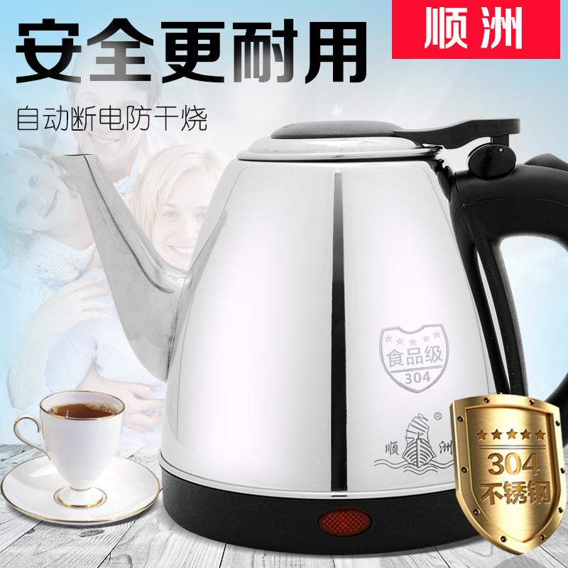 半球電茶壺