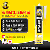 Wong's craftsman nail-free adhesive glue liquid nail tile mirror glue quick-drying structure sealant glass glue
