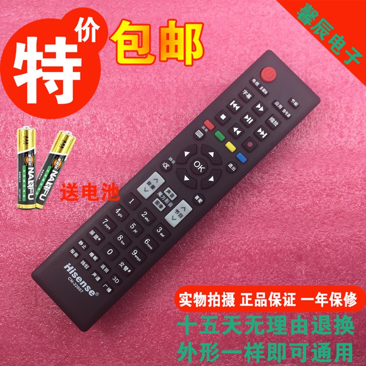 海信电视led32k20jd