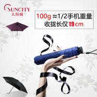 太阳城超轻伞防晒伞折叠三折伞防紫外线太阳伞 迷你遮阳伞小雨伞