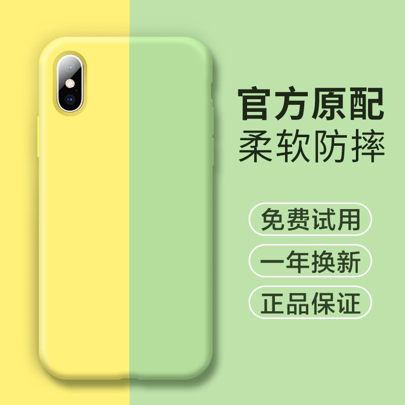 蘋果X手機殼iphoneXs Max新款XS液態硅膠XR全包防摔7 8plus保護套