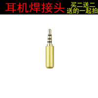 耳机插头手机3.5mm 焊接音箱插头 音响线接头4节3节焊接头立体声
