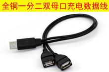 8ワシ1分2 USB男性バススリーヘッドデュアルメスデータケーブル1回転2メス延長ケーブル充電ケーブル