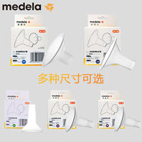 Medela milk pump original authentic accessories speaker shield mouth fly rhyme to rhyme silk wing 21 24 27 30